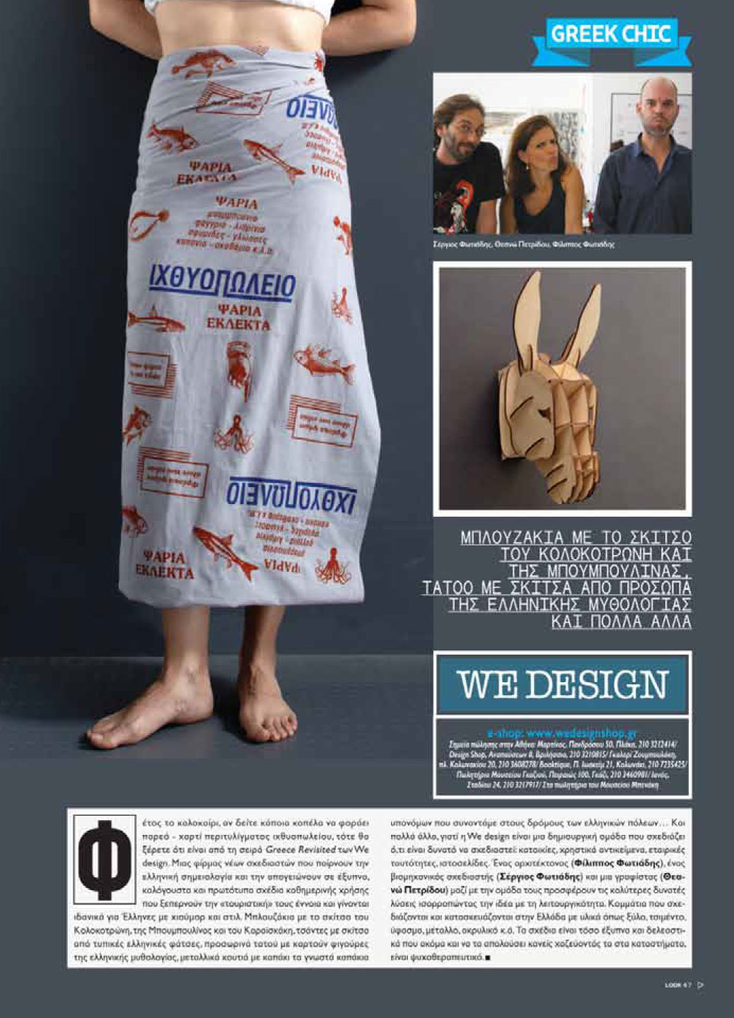 LookMag-wedesign-in