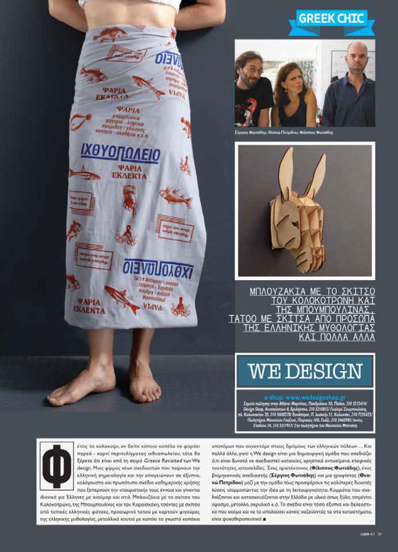 LookMag-wedesign-in